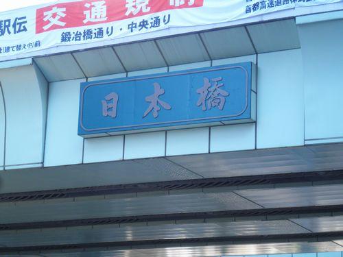 「日本橋」扁額