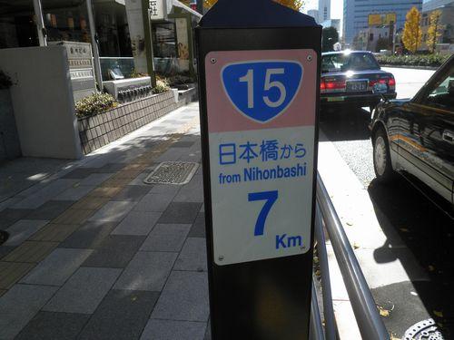 「日本橋から7km」ポスト(品川駅前)