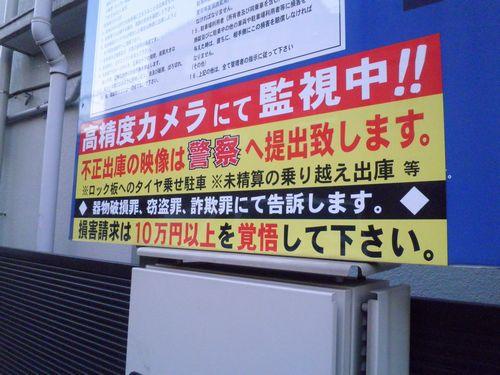 「10万円以上を覚悟せよ」の掲示(東京都大田区)