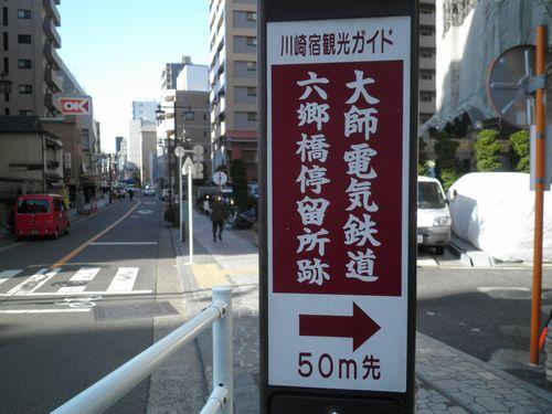 「大師電気鉄道六郷橋電停」跡への入口