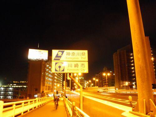 「神奈川県川崎市」の標識