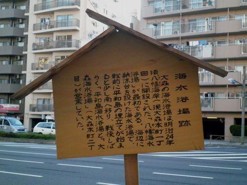 大森海水浴場跡(東京都大田区)