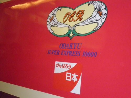 小田急10000形HiSE・3