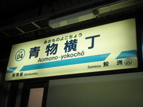 京急電鉄・青物横丁駅駅名標