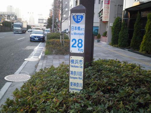 「日本橋まで28km」の標識(横浜市神奈川区東神奈川)