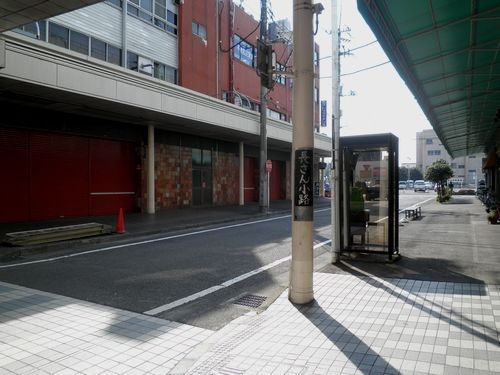 静岡県富士市吉原本町「長さん小路」・2