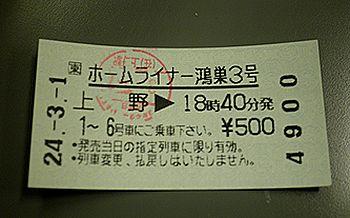 「ライナー券」(上野駅発行・2012年3月1日)