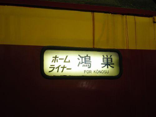 新ニイ485系「ホームライナー鴻巣3号」(2012年3月1日)・2