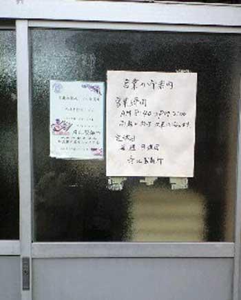 彦江製麺所張り紙