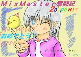2万Hit記念