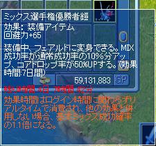 Mix選手権優勝鎧