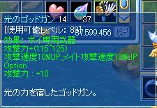 攻撃+10光銃1124