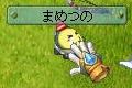 0105まめつの3