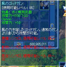 風銃0112