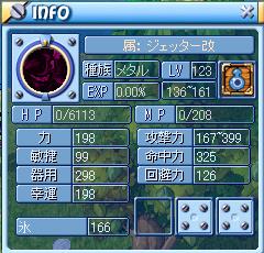 ジェタ改0112