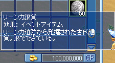 銀貨50&1億GP