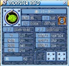 105Lvバーダー0120