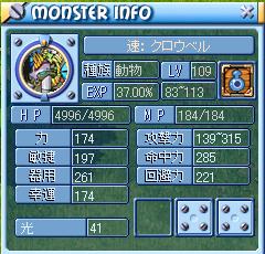クロウ109Lv 0120