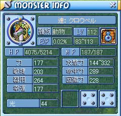 クロウベル112Lv