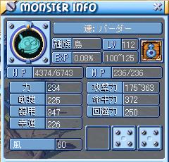 バーダー112Lv0130