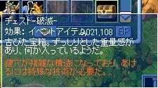 チェスト 破滅0206