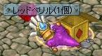 0215レッドベリル1