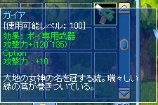 攻撃+10ガイア0219