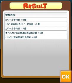 0224がらっチャ1