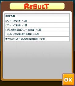 0224がらっチャ2