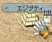エジ0504
