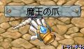 魔王の爪0713