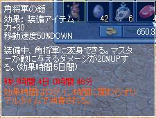 角将軍鎧0724