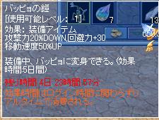 バッピョ鎧0724