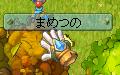 まめつの0725