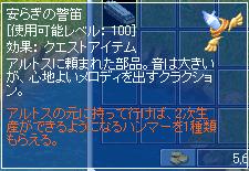 0728安らぎの警笛2