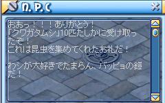 バッピョ鎧0731