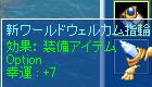 ウェルカム指0802