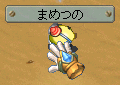 まめつの0804