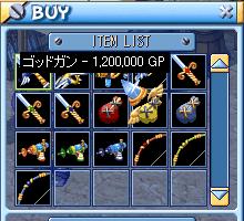神武器値段0807