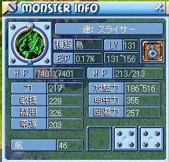 テスト鯖イサー0807