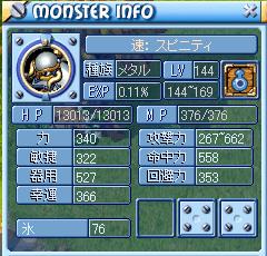テスト鯖スピ0807