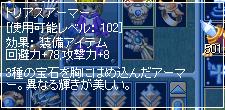 トリアス鎧装備効果0807