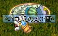 0815いにしえの鍵1