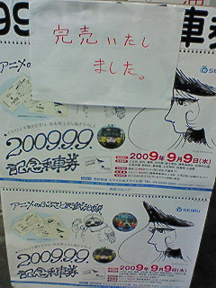 20090909114349
