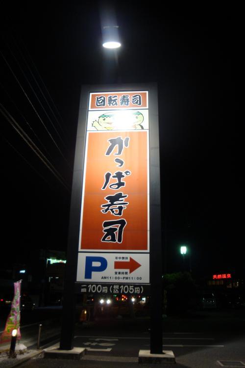090330-020かっぱ寿司看板(縮小)
