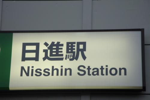 090515-01日進駅1(縮小)