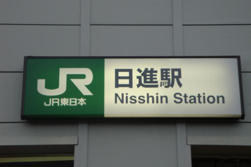 090515-02日進駅2(縮小)