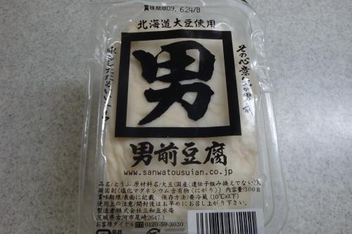090620-030男前豆腐(縮小)