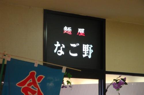 090619-002なご野(縮小)