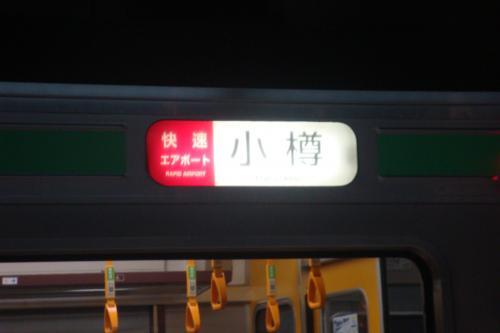 090623-002小樽行き(縮小)